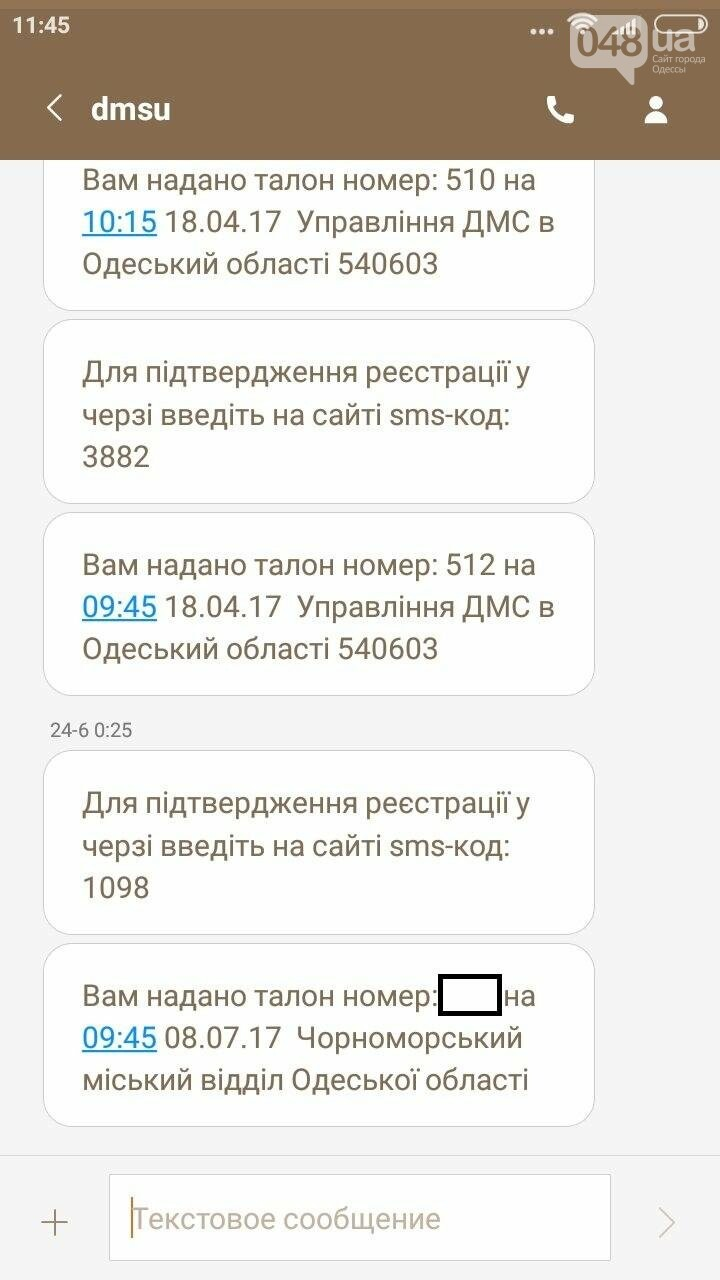 Лайфхак: Как в Одессе сделать паспорт для безвиза за 15 минут и 557 гривен (ФОТО), фото-2