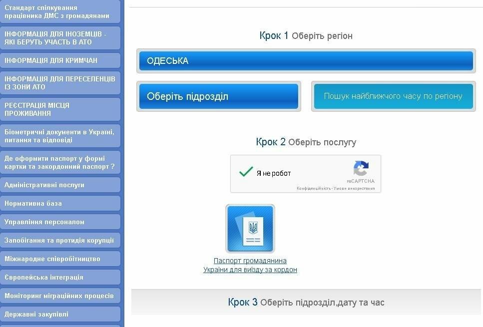 Лайфхак: Как в Одессе сделать паспорт для безвиза за 15 минут и 557 гривен (ФОТО), фото-1