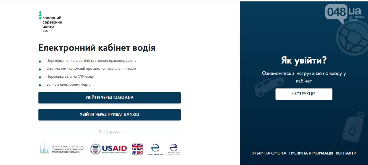 Не плати за чужие нарушения: как зарегистрировать пользователя авто онлайн бесплатно , фото-1