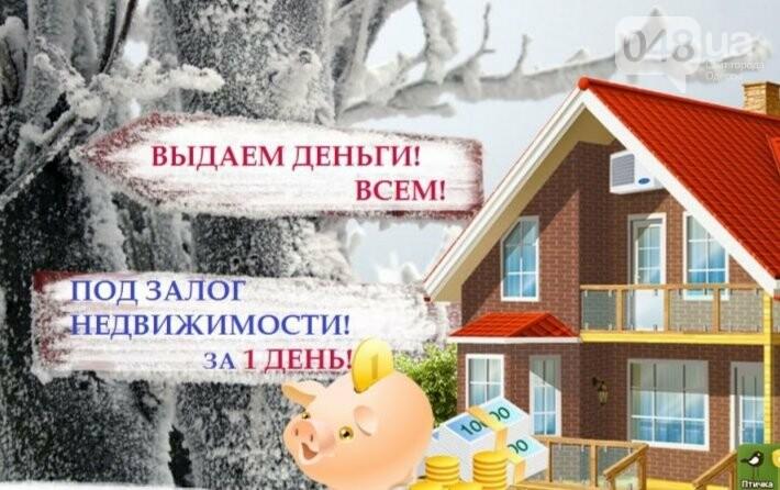 Деньги под залог квартиры за 1 день под залог авто в курске