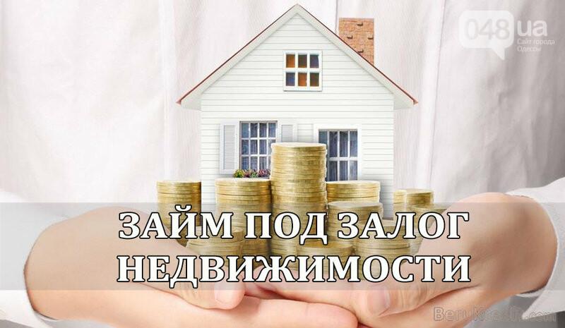 кредит под залог недвижимости на год