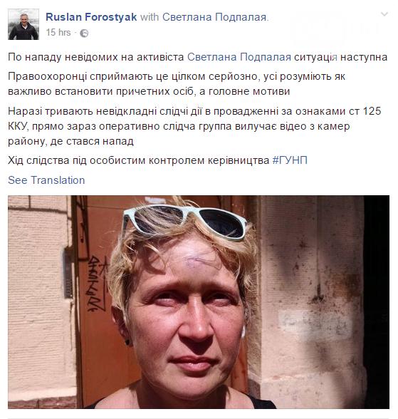 Судьбой одесского экоактивиста занялась полиция: преступники на свободе (ФОТО), фото-2
