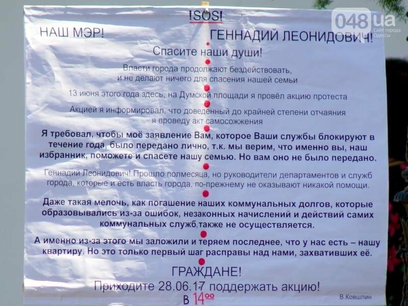 В Одессе под кабинетом Труханова пенсионер угрожает сжечь себя (ВИДЕО, ФОТО), фото-1