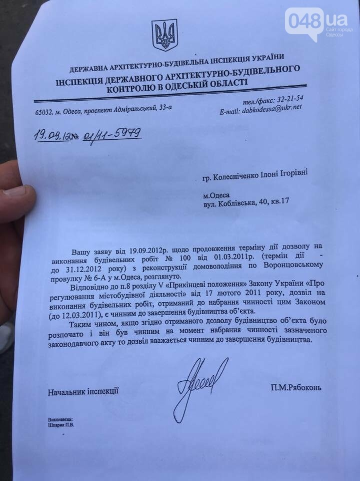 Плоский дом в Одессе испортят: мэрия разрешила застройку  (ФОТО), фото-2