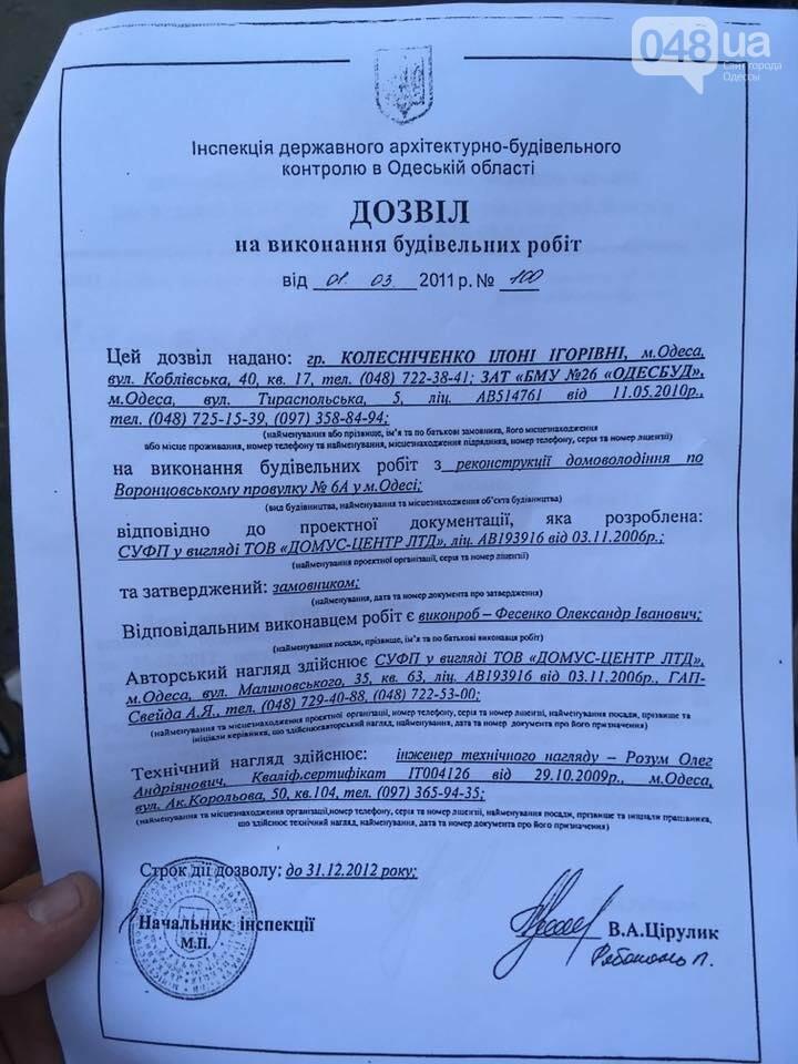 Плоский дом в Одессе испортят: мэрия разрешила застройку  (ФОТО), фото-3