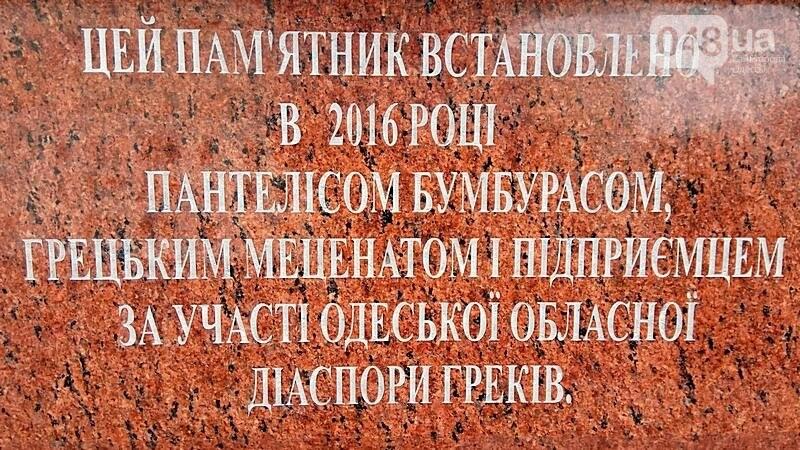 В Одесской мэрии забыли о новом памятнике городскому голове (ФОТО), фото-8