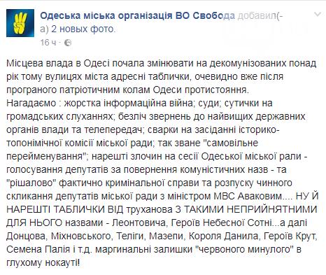 В Одессе коммунальщики распрощались с советским прошлым (ФОТО), фото-1