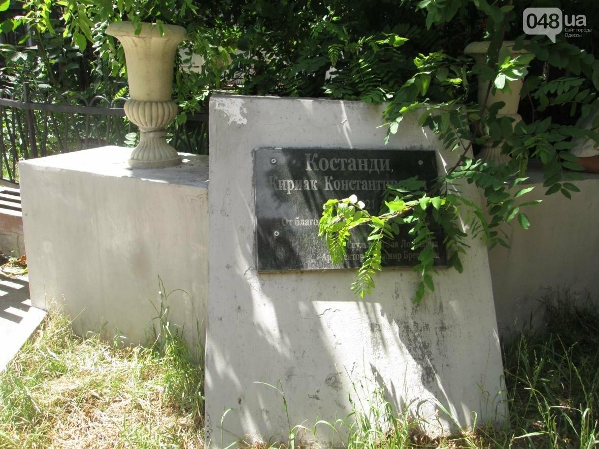В Одессе исчез памятник знаменитому художнику (ФОТО), фото-1