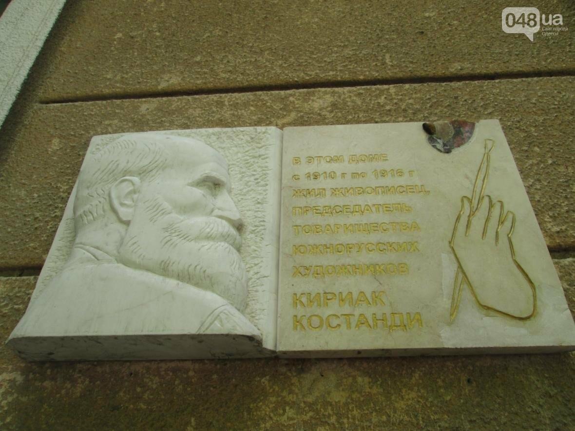 В Одессе исчез памятник знаменитому художнику (ФОТО), фото-3