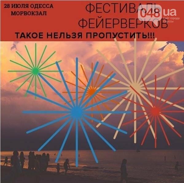 Одессу ожидает невероятный фестиваль фейерверков (ФОТО), фото-1