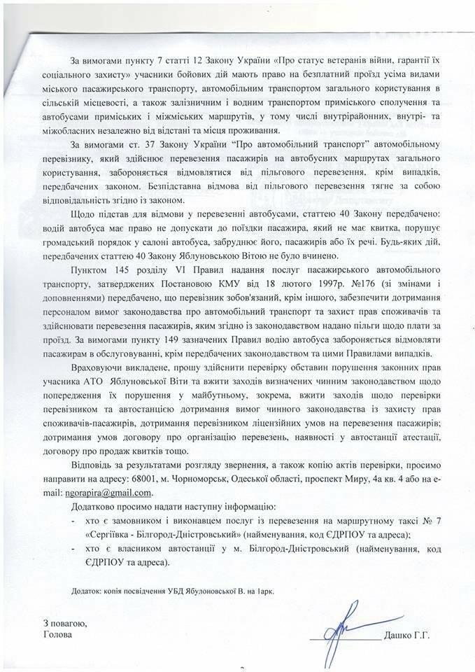 """""""Вы никто, бандеры"""": одесский маршрутчик озверел, увидев участника АТО (ФОТО), фото-5"""