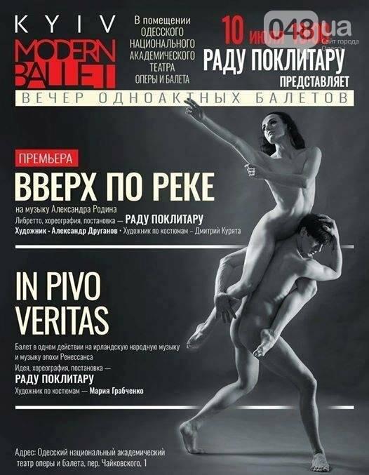 Нескучный понедельник в Одессе: бесплатное кино и балет «Истина в пиве» , фото-1