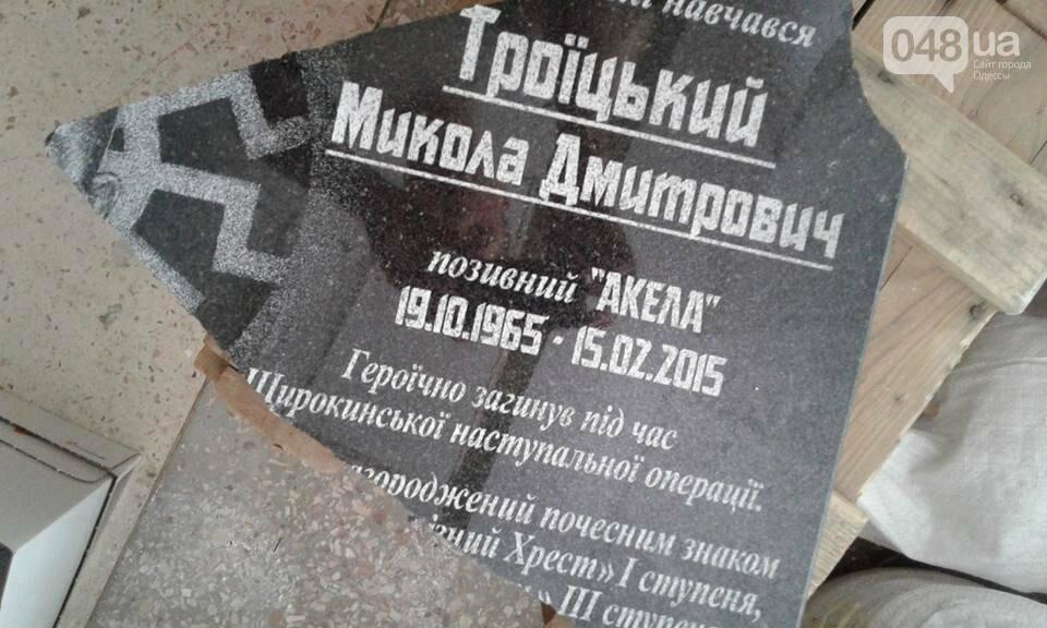 """В Одессе вандалы разбили мемориальную доску погибшему """"Азовцу"""" (ФОТО), фото-3"""