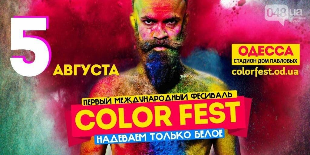 Одессе пройдёт самый красочный фестиваль года, фото-1