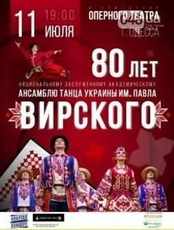 Афиша: джаз под открытым небом и литературная экскурсия по Одессе, фото-2