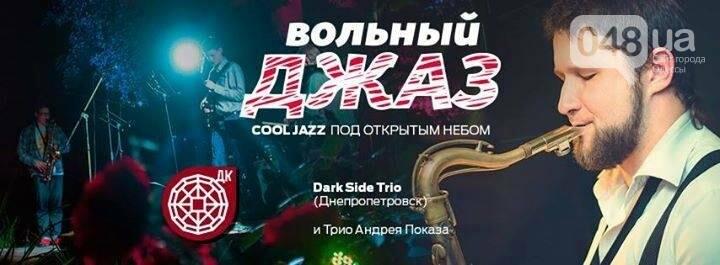 Афиша: джаз под открытым небом и литературная экскурсия по Одессе, фото-3
