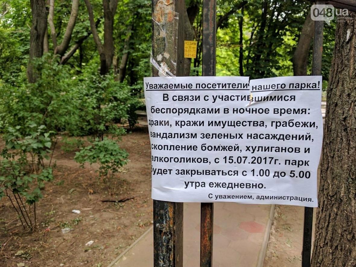 Одесский парк станут закрывать из-за преступников и бомжей (ФОТО), фото-1