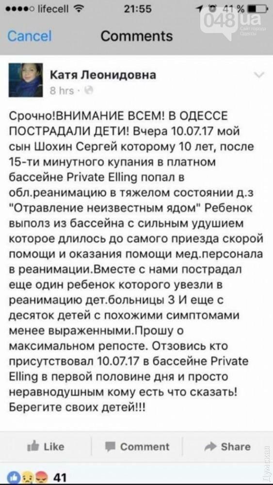 СМИ: В бассейне престижного пляжного клуба Одессы массово отравились дети, фото-1
