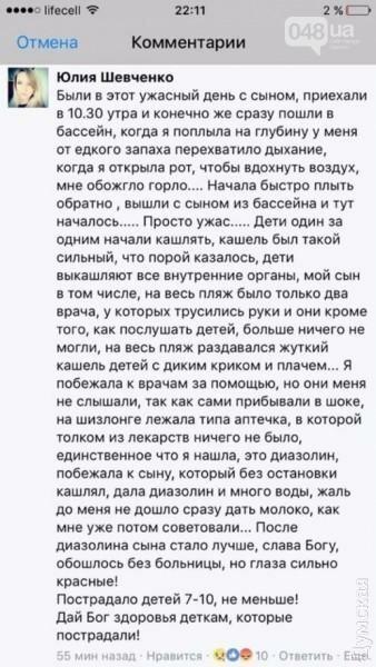 СМИ: В бассейне престижного пляжного клуба Одессы массово отравились дети, фото-2