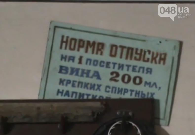 В Одесской области прямо в отделении почты изъяли крупную партию фальсификата (ФОТО), фото-1