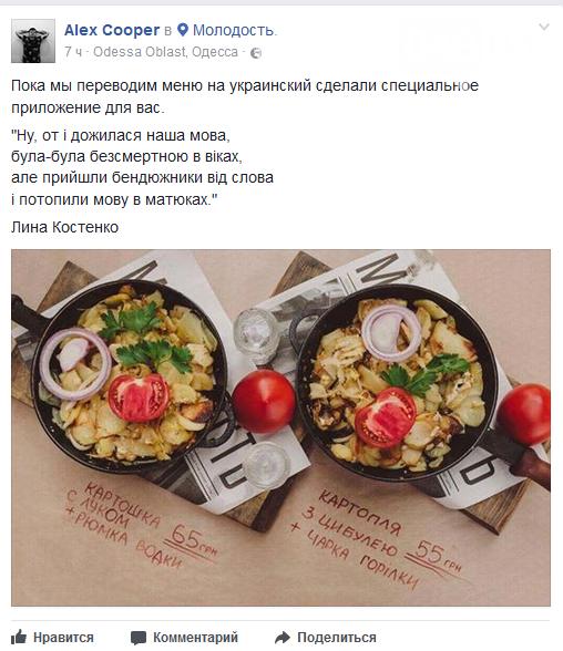 Одесский ресторан снизил цены в меню для украиноязычных посетителей (ФОТО), фото-1