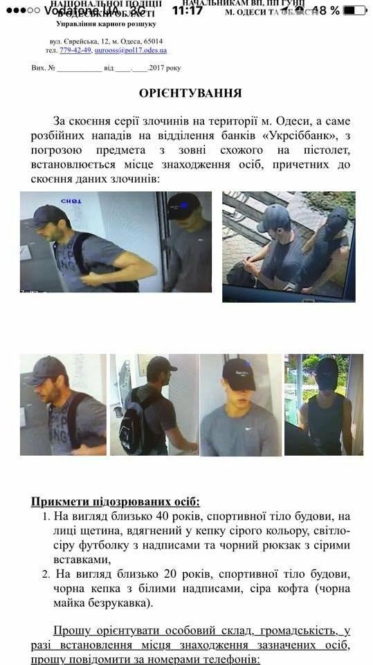 В Одессе разыскивают банду, которая грабит банки (ФОТО), фото-1