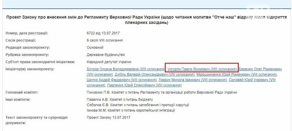 Одесский нардеп предлагает в Верховной Раде заседания открывать молитвой, фото-1