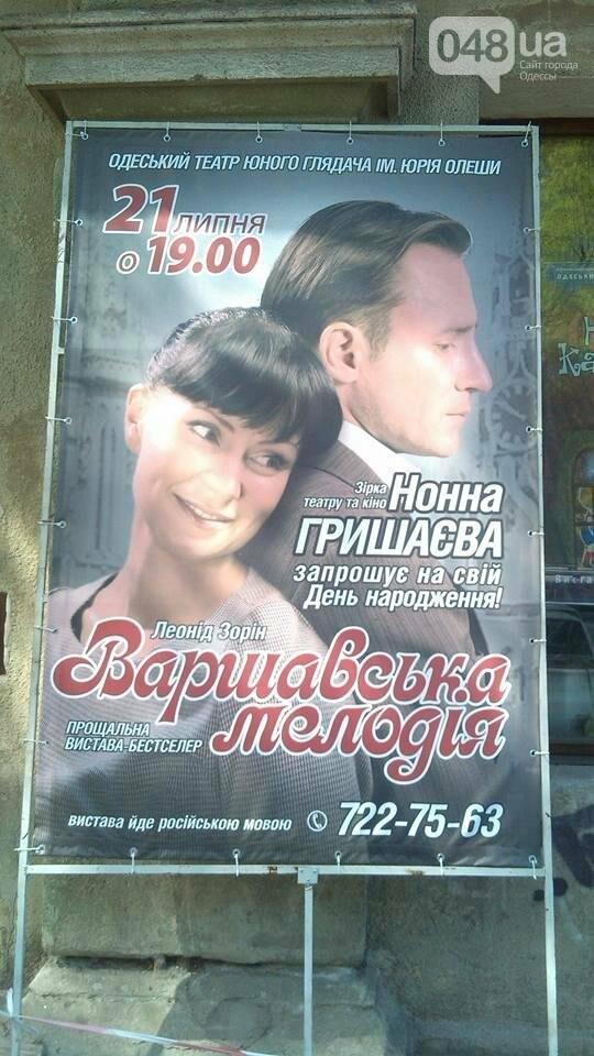 Одесские националисты потребовали запретить Нону Гришаеву (ФОТО), фото-2