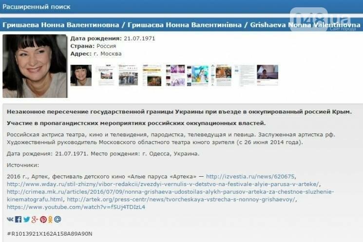 Одесские националисты потребовали запретить Нону Гришаеву (ФОТО), фото-3