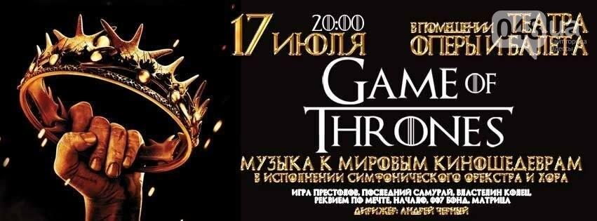 Кинопонедельник в Одессе: сеансы ОМКФ и симфо-шоу саудтреков (АФИША), фото-1