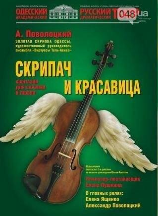 Досуг в Одессе: фильм о войне на Донбассе с Ванессой Паради и концерт Alekseev, фото-5
