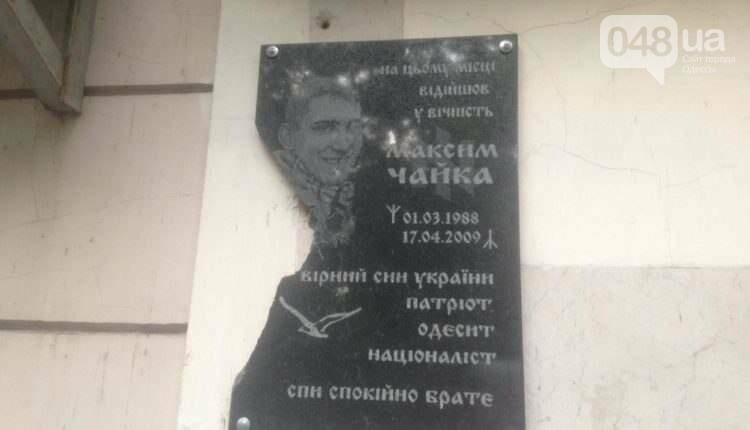 В центре Одессы вандалы разбили мемориальную доску Максиму Чайке (ФОТО), фото-1