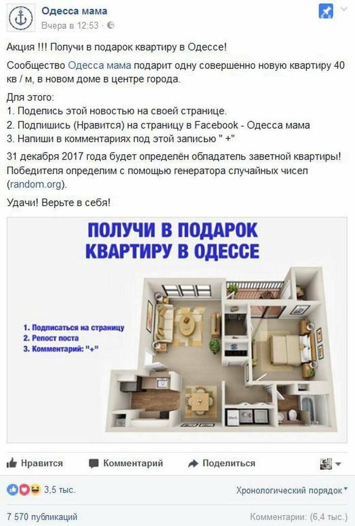 Развод в два клика: Одесситы массово поверили в розыгрыш квартиры за репост (ФОТО), фото-1