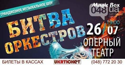 Обладатели премии MTV британцы Hurts сегодня зажигают в Одессе (АФИША), фото-2