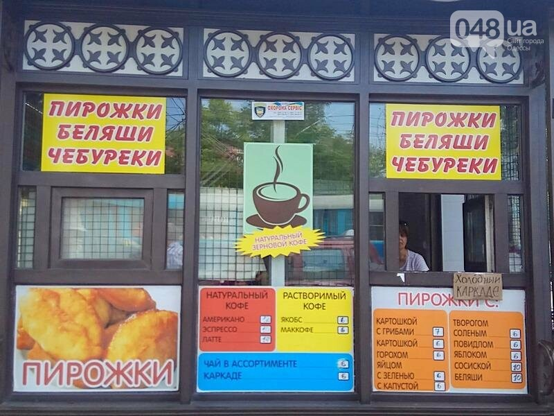 Перекус на ногах: где в Одессе затравить червячка (ФОТО), фото-17