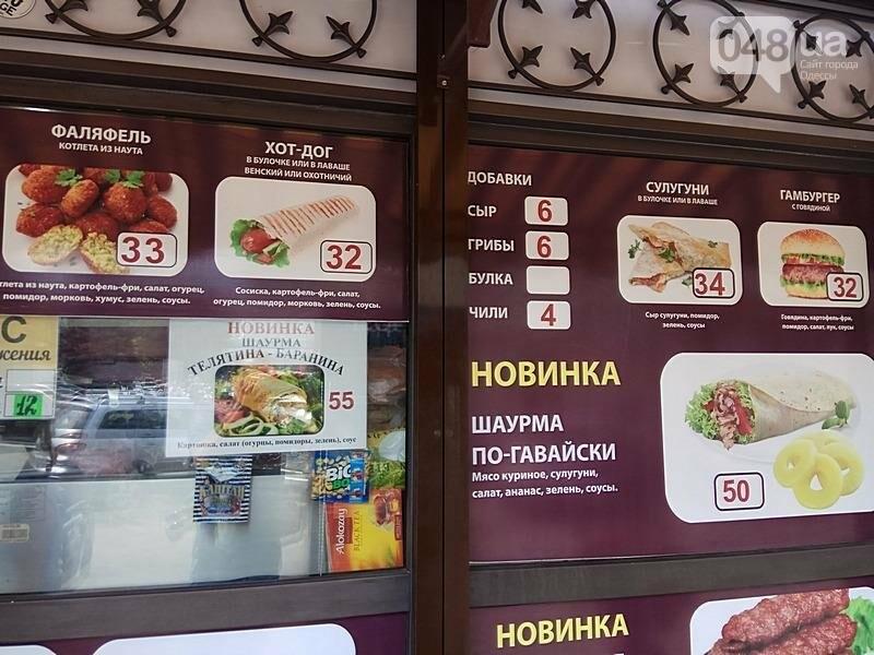 Перекус на ногах: где в Одессе затравить червячка (ФОТО), фото-37