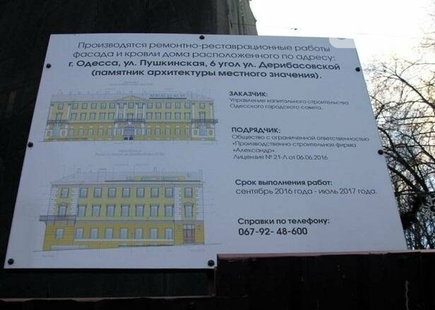В Одессе наняли дальтоников на ремонт одного из старейших зданий города (ФОТО), фото-2