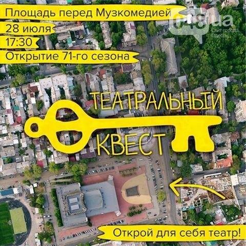 Досуг в Одессе: устроить  велопокатушки или посетить tattoo fest? , фото-3