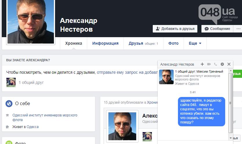 Соцсети нашли изверга, убившего в Одессе котенка на глазах дочери (ФОТО), фото-1