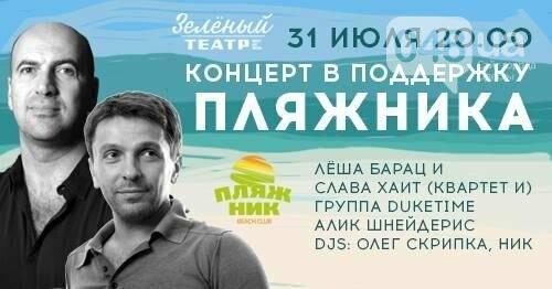 Деньги на восстановление одесского «Пляжника» будут собирать Скрипка и Барац, фото-1