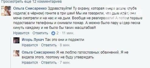 Случайность или закономерность? От чего в Одессе горят заведения (ФОТО), фото-4