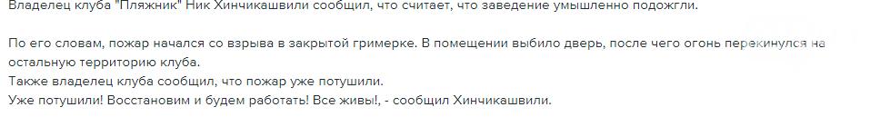 Случайность или закономерность? От чего в Одессе горят заведения (ФОТО), фото-1