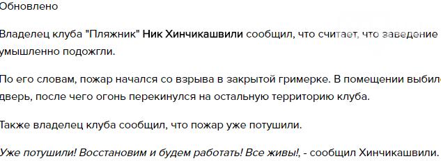 Случайность или закономерность? От чего в Одессе горят заведения (ФОТО), фото-3