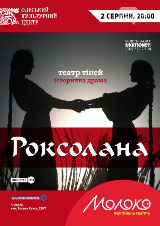 Три в одном: одесситам покажут драматический, пластический и теневой спектакль «Роксолана» (АФИША), фото-1