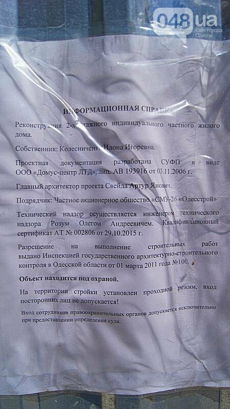 В Одессе продолжилась застройка дома с одной стеной: полиции отказано в доступе (ФОТО), фото-3