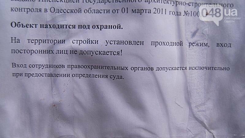 В Одессе продолжилась застройка дома с одной стеной: полиции отказано в доступе (ФОТО), фото-6