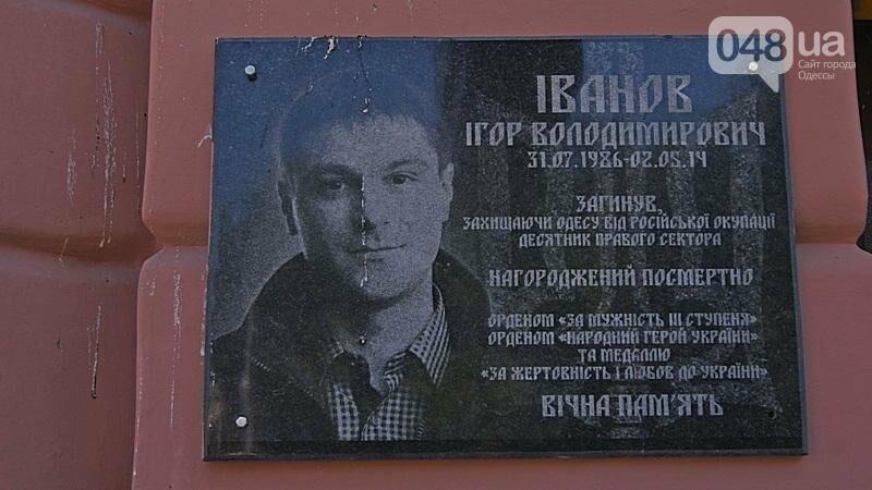 На Дерибасовкой уничтожен мемориал первым жертвам 2 мая (ФОТО), фото-1