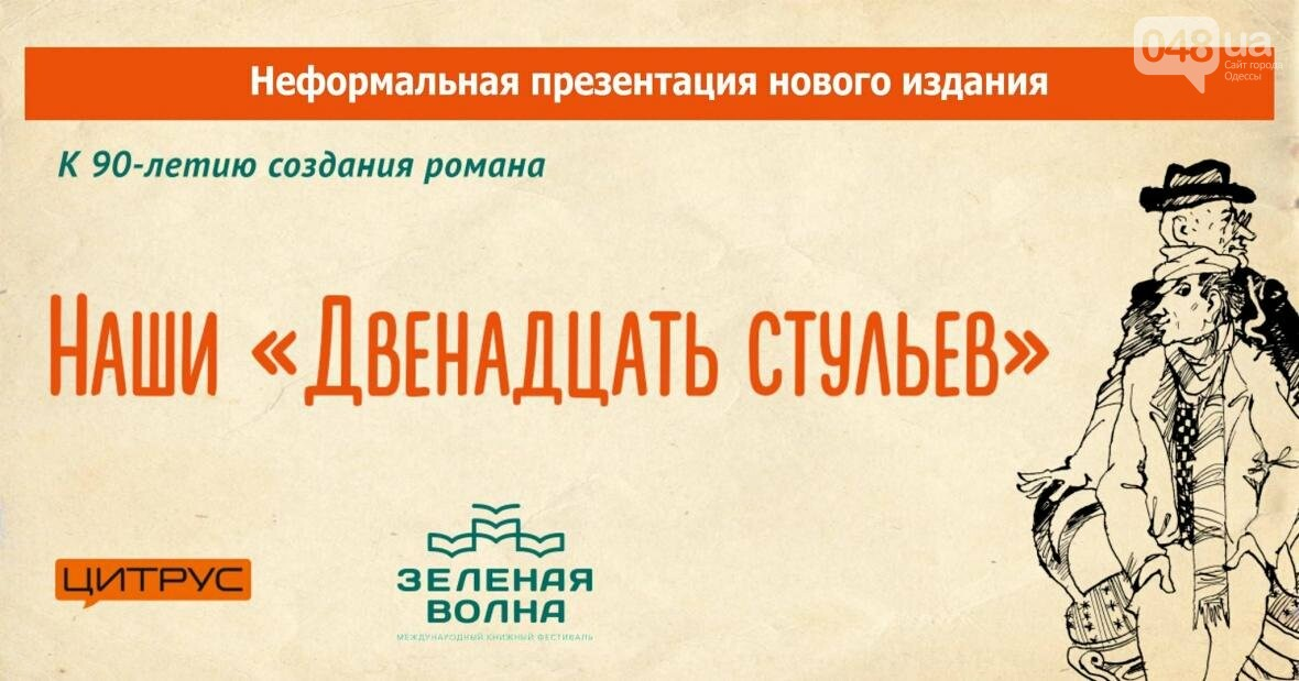 5 способов отлично провести этот четверг в Одессе: концерты, ярмарки, книги (АФИША), фото-1