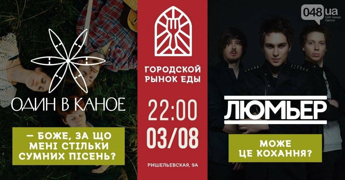 5 способов отлично провести этот четверг в Одессе: концерты, ярмарки, книги (АФИША), фото-2