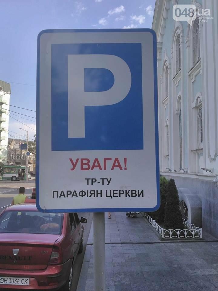 Конусы вне закона: одесская полисвумен разрешила парковку у ресторанов (ФОТО), фото-1